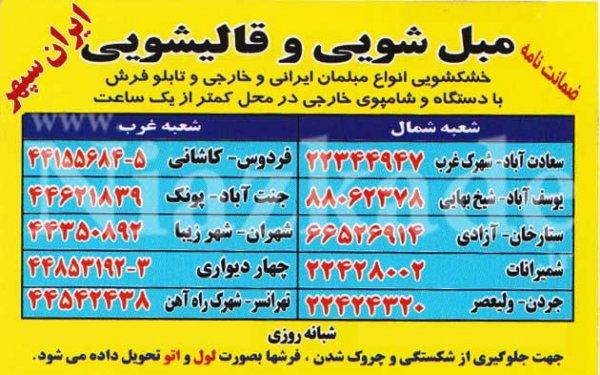 مبل شویی و قالیشویی ایران سپهر1