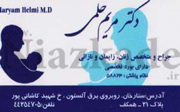 دکتر مريم حلمي