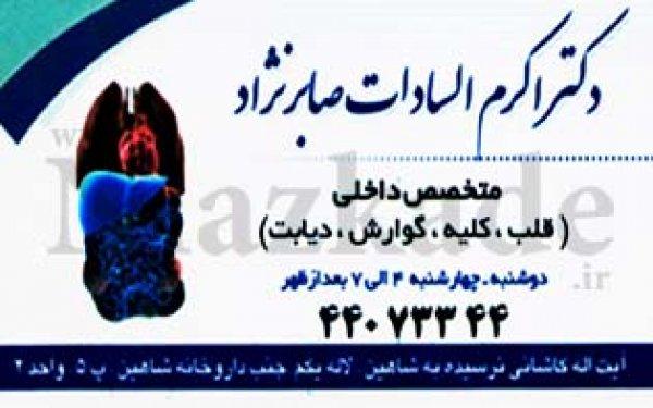 دکتر اکرم السادات صابرنژاد