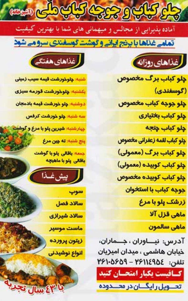 چلوکباب و جوجه کباب ملی