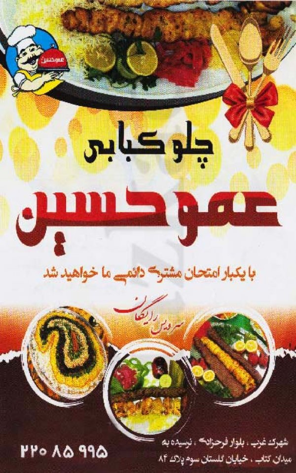 چلو کبابی عمو حسین
