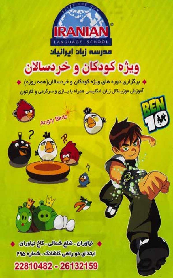 مدرسه زبان ایرانیان