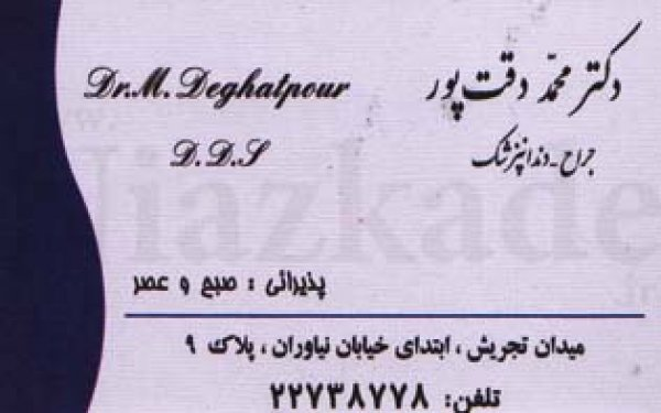 دکتر محمد دقت پور دندانپزشک