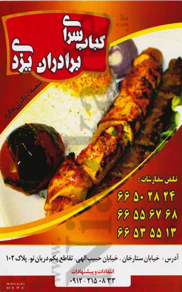 کباب سرای برادران یزدی