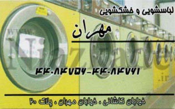 لباسشویی و خشکشویی مهران