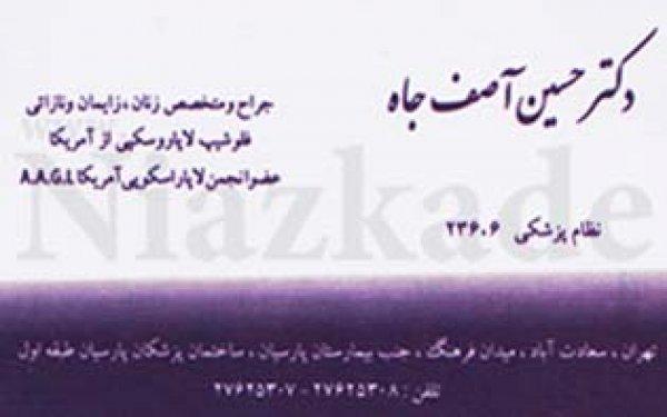 دکتر حسین آصف جاه