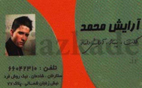 آرایش محمد