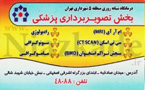 درمانگاه شبانه روزی منطقه 5 شهرداری تهران