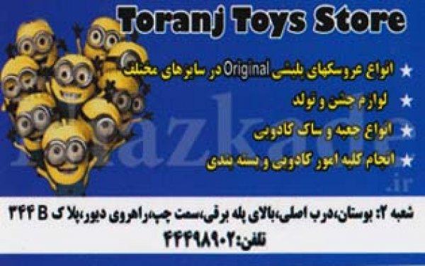 فروشگاه اسباب بازی ترنج