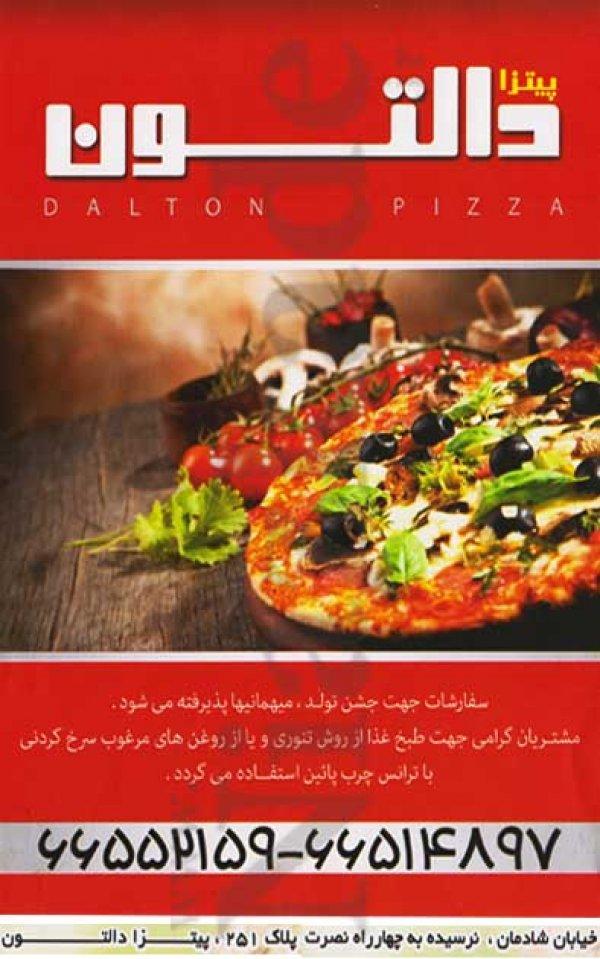 پیتزا دالتون