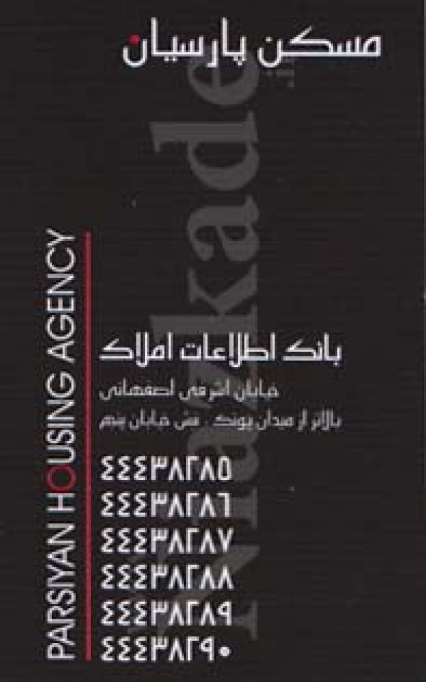 مسکن پارسیان