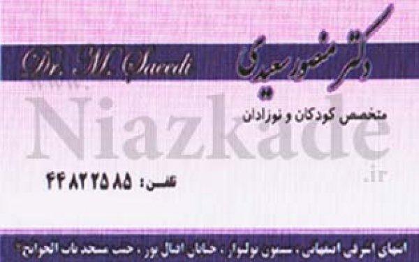دکتر منصور سعیدی