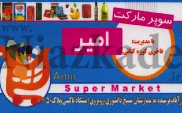 سوپرمارکت امیر