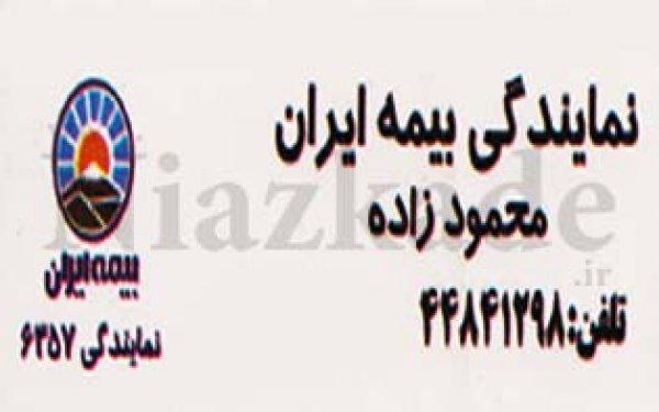 نمایندگی بیمه ایران محمودزاده