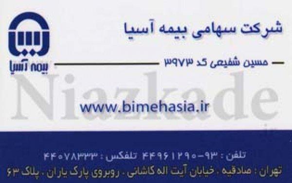 شرکت سهامی بیمه آسیا نمایندگی حسین شفیعی