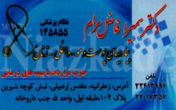 دکتر سمیرا فاضل مرام