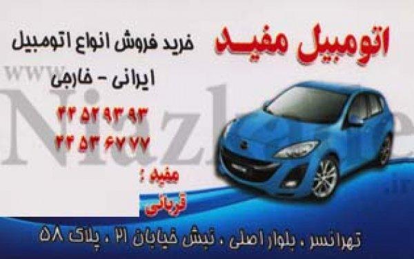 اتومبیل مفید