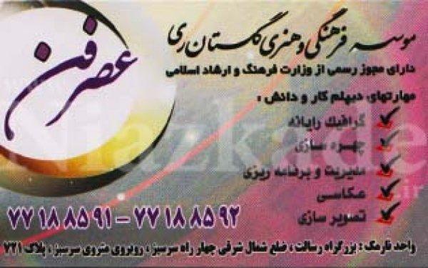 موسسه فرهنگی و هنری گلستان ری
