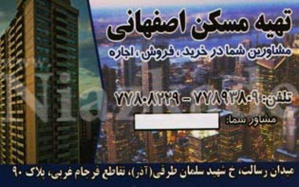 تهیه مسکن اصفهانی