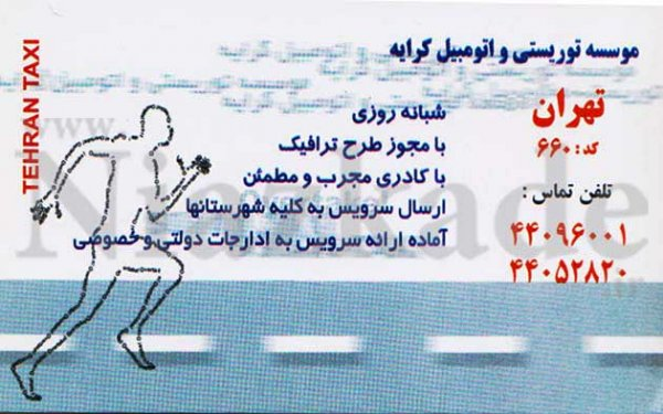 موسسه توریستی و اتومبیل کرایه تهران