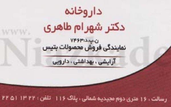 داروخانه دکتر شهرام طاهری