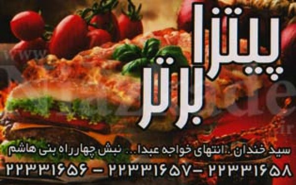 پیتزا برتر