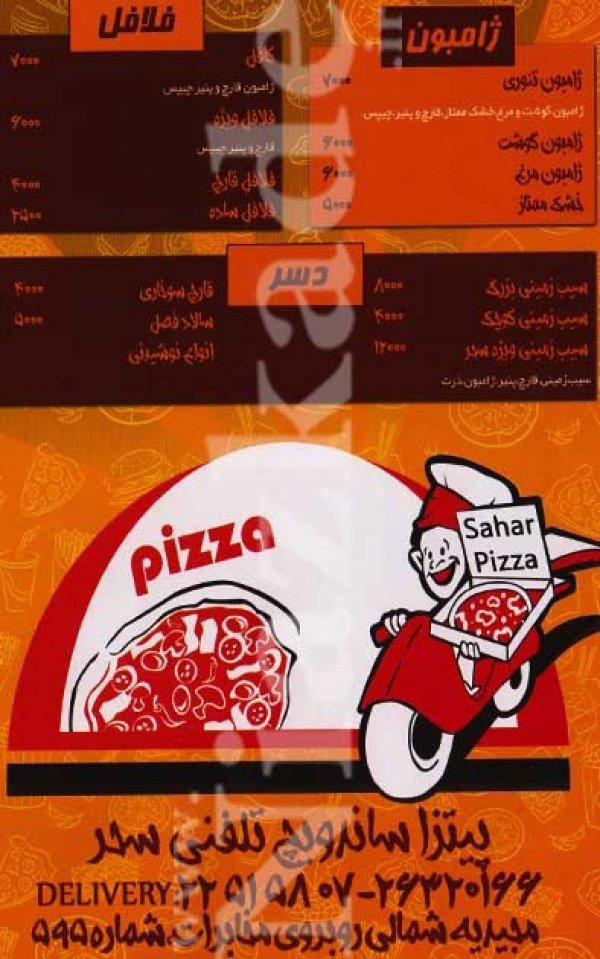 پیتزا ساندویچ سحر