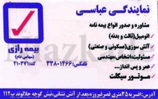 بیمه راضی نمایندگی عباسی کد210371