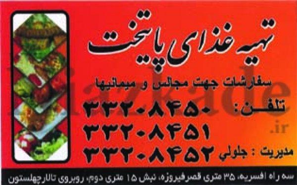 تهیه غذای پایتخت