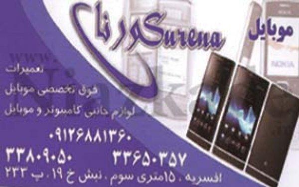 موبایل سورنا
