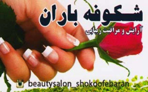 آرایش و مراقبت زیبایی شکوفه باران