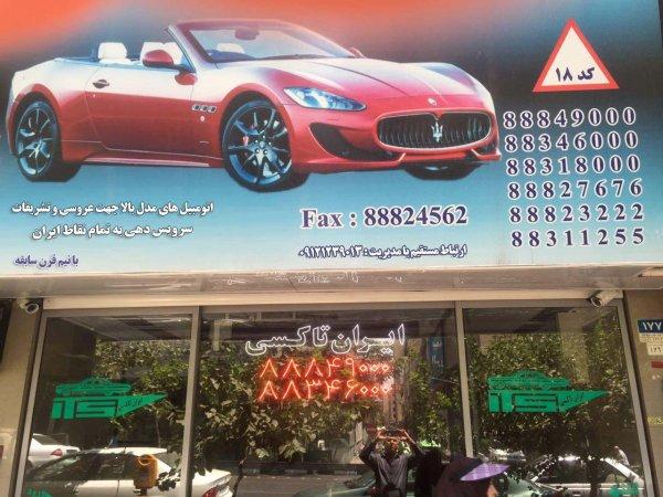 ایران تاکسی