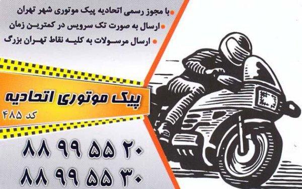 پیک موتوری اتحادیه کد 485
