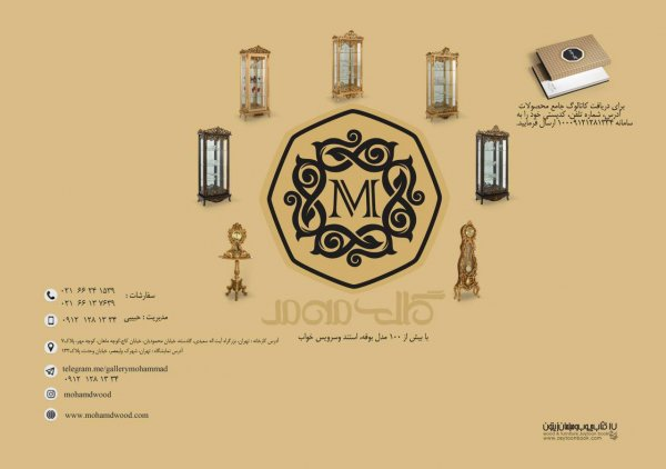 گالری مبل محمد