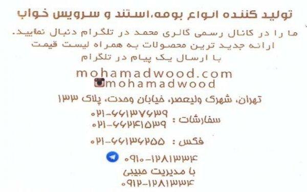گالری محمد