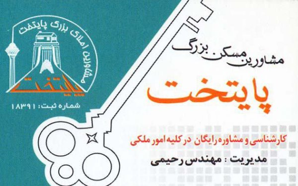 مشاوره املاک پایتخت