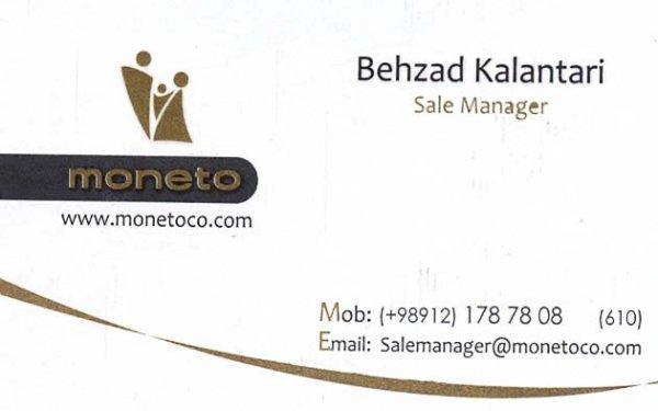 شرکت تولیدی و بازرگانی مونتو (moneto)