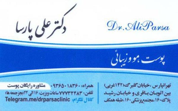 دکتر علی پارسا     ( پوست مو زیبایی)
