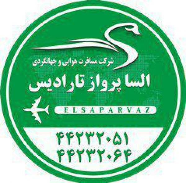 آژانس هواپیمایی السا پرواز