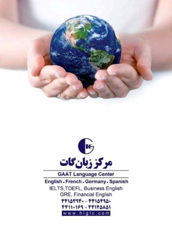 مرکز  زبان گات برگزار کننده کلاسهای زبانهای اسپانیایی