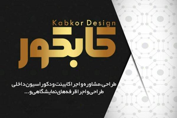 کابکور دیزاینر