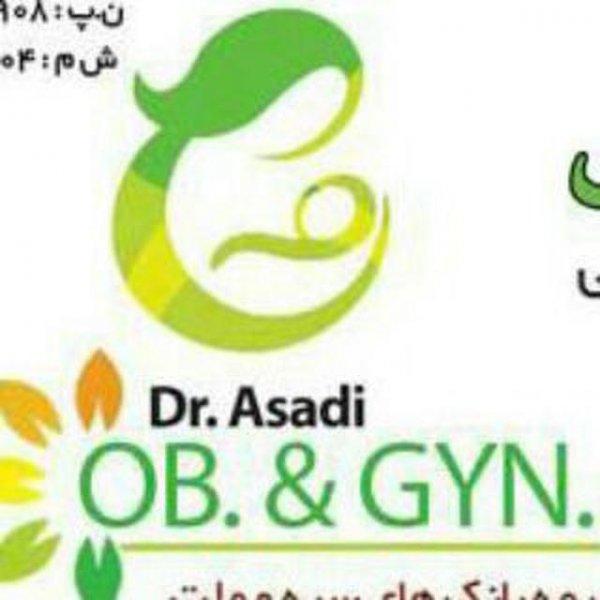 متخصص و جراح زنان و زایمان دکتر اسدی