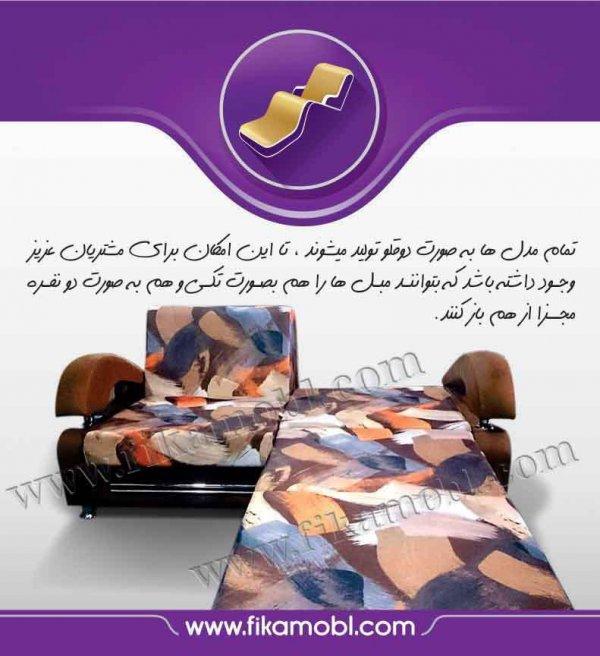 گروه تولیدی مبلمان تخت خوابشو فیکا