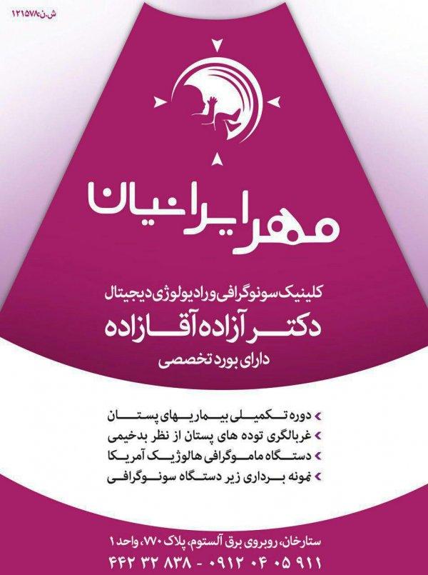 کلینیک سونوگرافی مهر ایرانیان