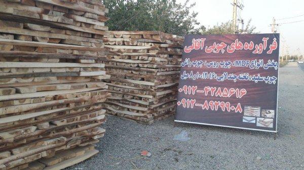 فراورده های چوبی علی آقایی