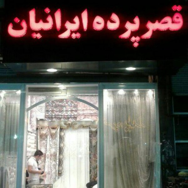 قصرپرده ایرانیان