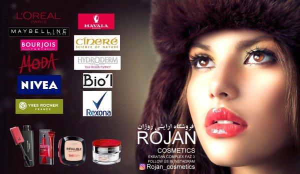 فروشگاه آرایشی روژان