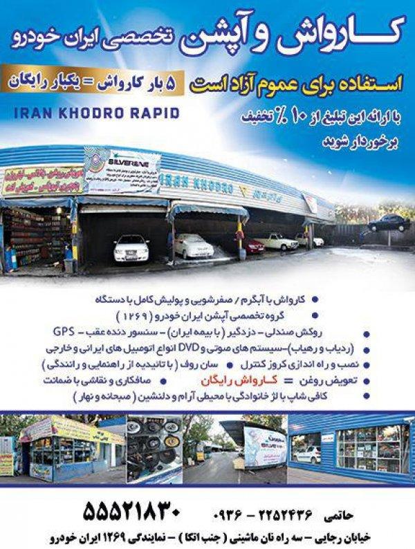 کارواش واپشن اپکو نمایندگی ۱۲۶۹ ایران خودرو