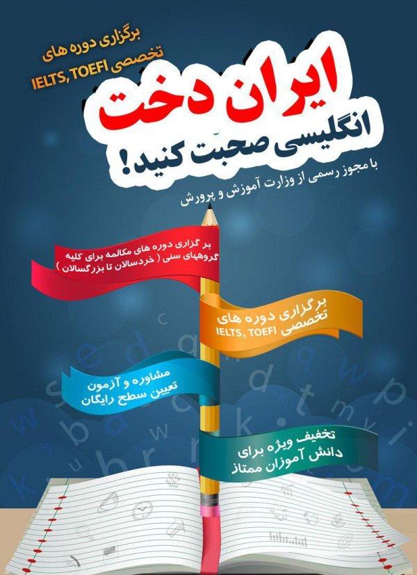 آموزشگاه زبان های خارجی ایران دخت