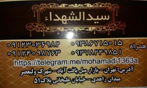 مبلمان سیدالشهداء
